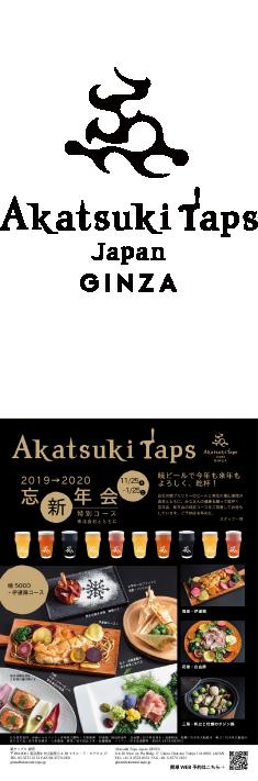 暁タップス 銀座(Akatsuki Taps Japan GINZA)