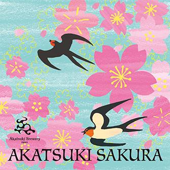 暁SAKURA(季節限定)