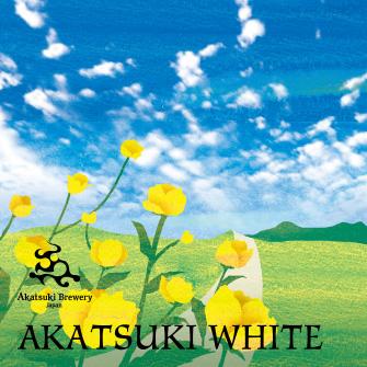 暁ホワイト
