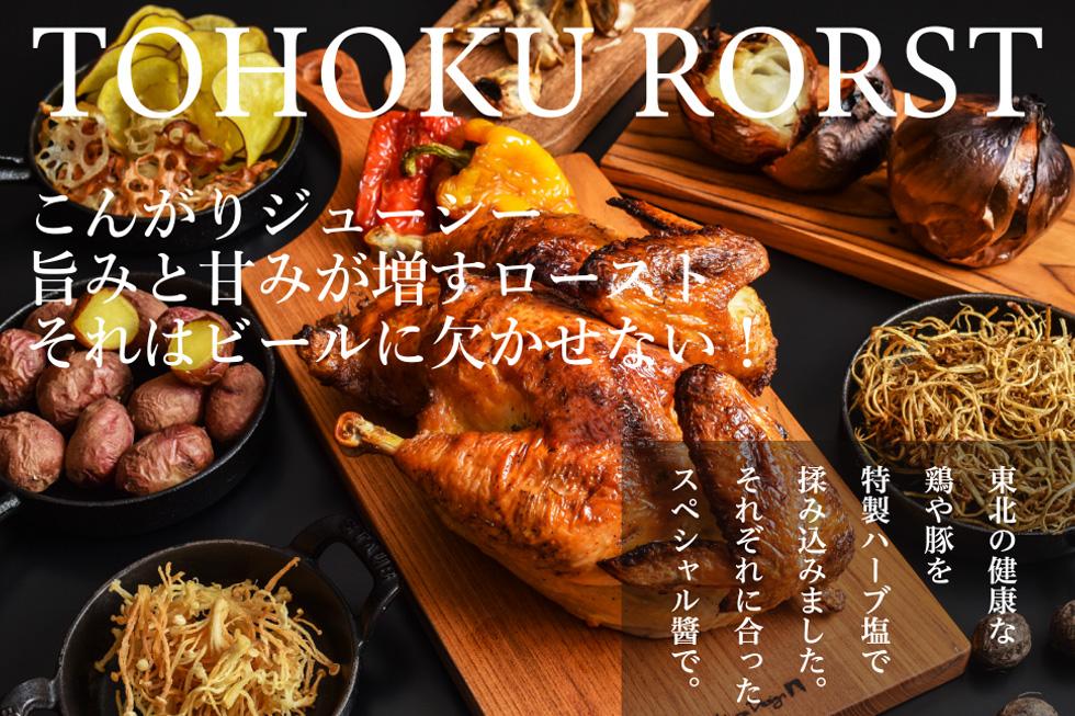 TOHOKU RORST(東北ロースト) こんがりジューシー。旨みと甘みが増すロースト。それはビールに欠かせない!