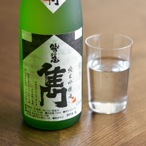 わしの尾酒造 雋(せん) 通常価格1合/¥2,200