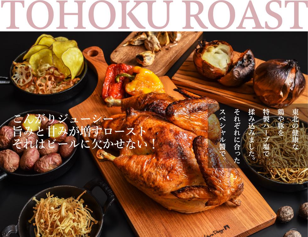 TOHOKU ROAST(東北ロースト)