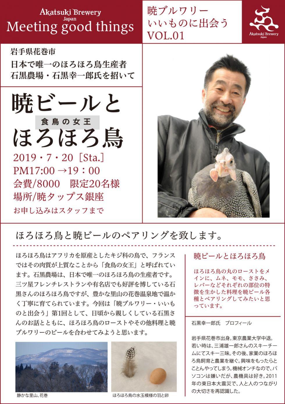 暁ブルワリーいいものに出会う Vol.01