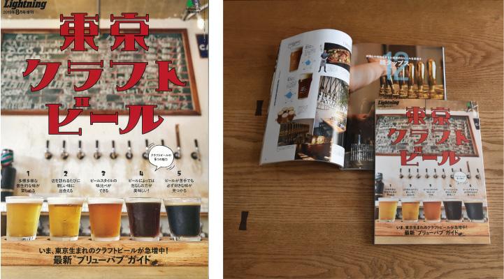 「東京クラフトビール」に掲載