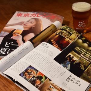 暁タップス 芝大門《ビアロバタ》(Akatsuki Taps japan SHIBA-DAIMON BEER ROBATA) 新着情報イメージ3